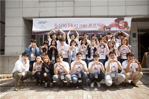 현대제철, SM엔터테인먼트와 공동 봉사활동 펼쳐