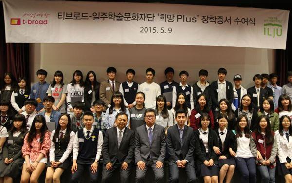 태광그룹, '제5기 청소년 희망 Plus 장학생' 수여식  진행