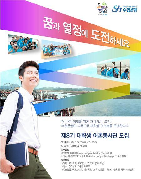 수협은행, 이달 31일까지 '제8회 대학생 어촌봉사단' 모집