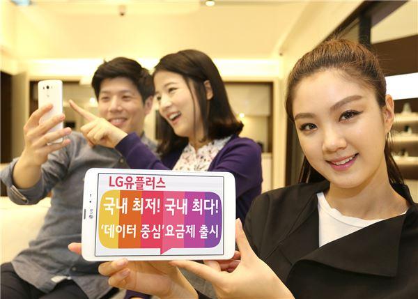 LG유플러스, '데이터 중심 LTE음성자유' 요금제 출시