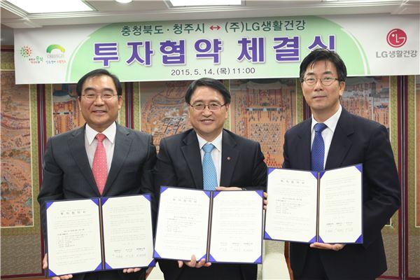 LG생활건강-충청북도-청주시, 청주테크노폴리스 투자협약 체결