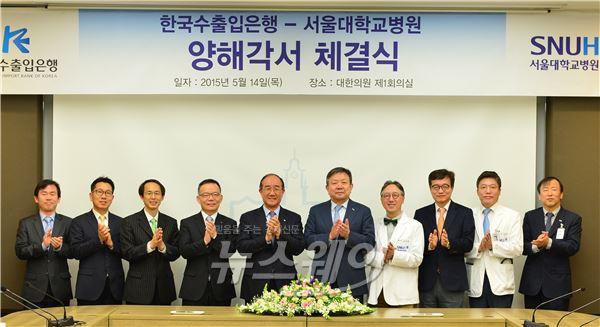 수은-서울대병원, '병원 해외진출 협력관계 구축' MOU