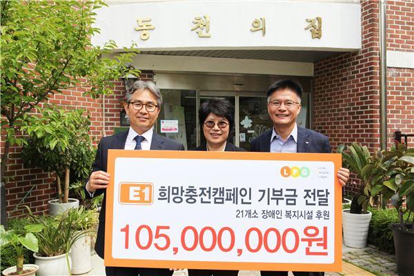 E1, 장애인 복지시설 21곳에 1억500만원 전달