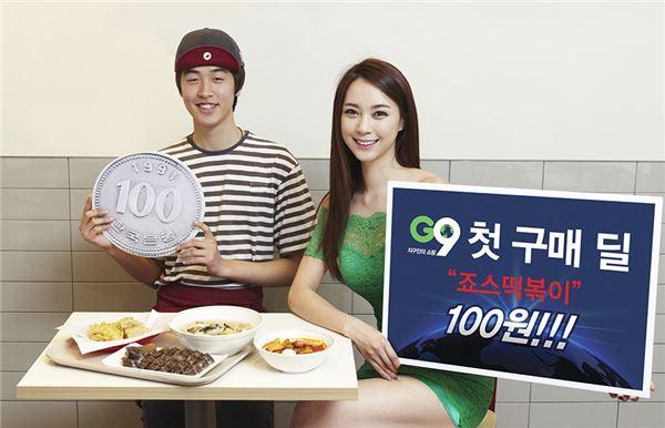 G9, 첫 구매 고객에게 '죠스떡볶이 모바일 쿠폰' 100원 판매