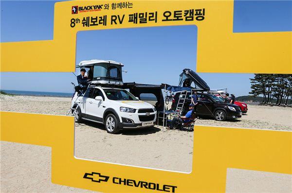 '쉐보레 RV 패밀리 오토캠핑' 8년연속 개최...고객과 소통 중시
