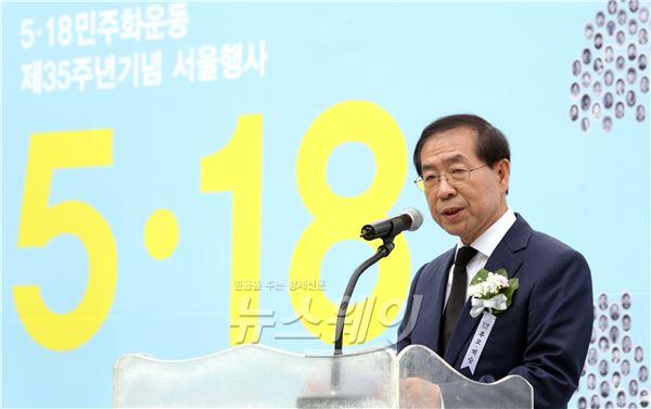 """박원순 """"5·18 민주화운동, 민주시민들의 정의로운 항쟁"""""""