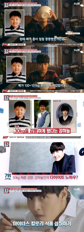 '명단공개' 강하늘, 100㎏대 몸무게 당시 공개…다이어트 결심이유 '충격'