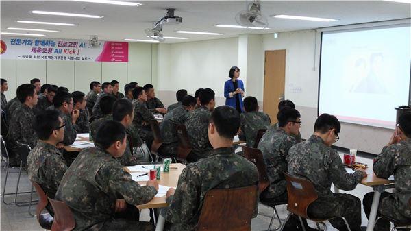 SK브로드밴드, 군장병 대상 취업 및 진로 컨설팅 자원 봉사