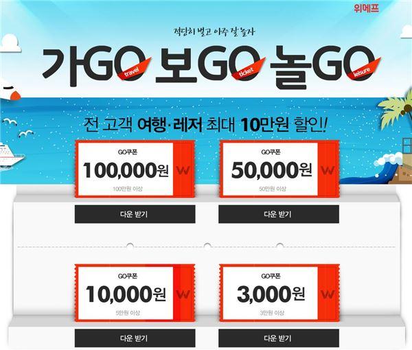 위메프, 21일까지 여행·레저 전 상품 구매 시 최대 10만원 할인