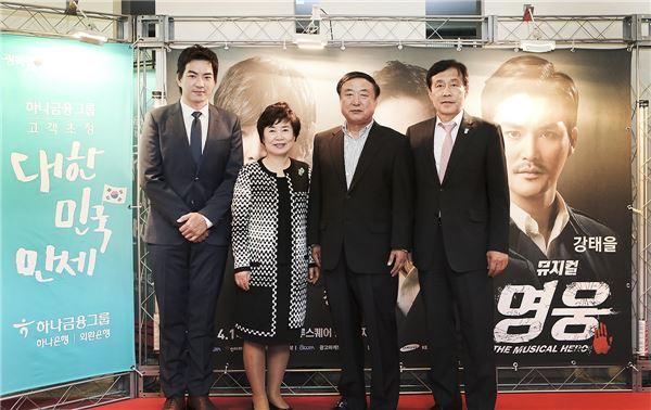 하나금융, 광복 70주년 기념 고객 초청 행사 개최