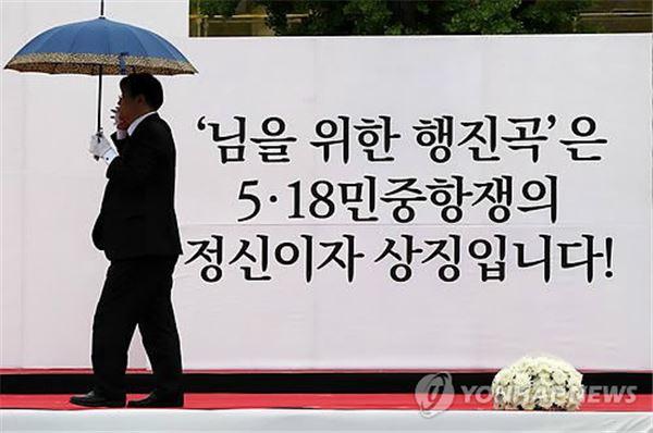 野,'임을 위한~' 기념곡 지정 무산, 보훈처장 해임안 제출