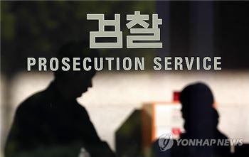 한전, 입찰 비리로 26명 기소···불법낙찰 45건 계약 취소 조치