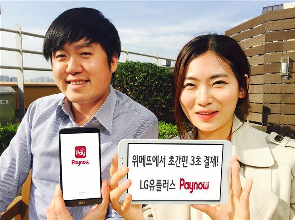 LG유플러스, 페이나우 '위메프'에 간편결제 서비스 제공