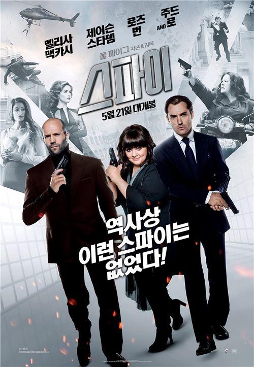 '스파이', 동시기 개봉작 가운데 박스오피스 '1위' 점령