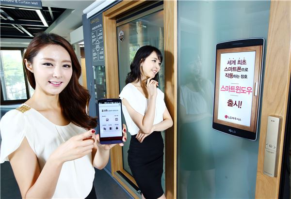 LG하우시스, '스마트 윈도우' 출시…스마트폰으로 모든 기능 조절