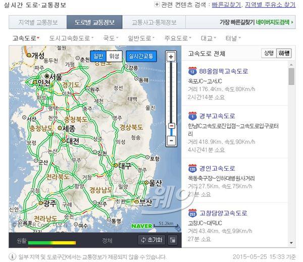 '부처님 오신 날' 연휴 마지막 날…고속도로 서울-부산 5시간 40분