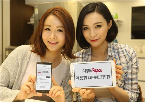 LG유플러스, '페이나우' 신용카드 포인트 결제 제공