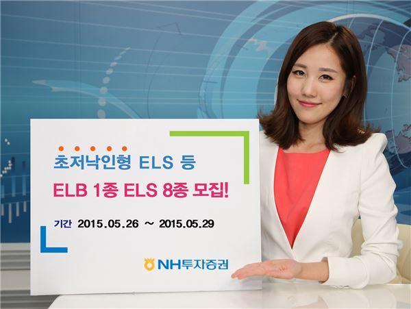NH투자증권, 안정성 강화한 '초저낙인형 ELS' 판매