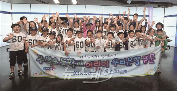 우리은행, 도서벽지 어린이 서울초청 행사