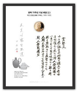 조폐공사, 광복70주년 기념 윤봉길 의사 메달 세트 발매