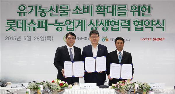 롯데슈퍼-농림축산식품부-친농연, 유기농 CSV 관한 MOU 체결
