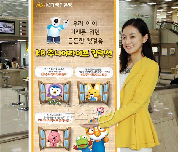 국민은행, 'KB주니어라이프 컬렉션(통장·적금·예금)' 판매