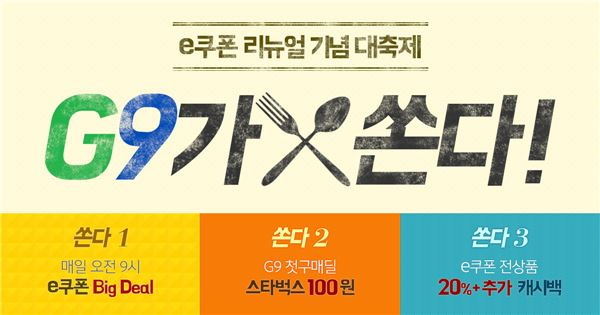 G9, 'e쿠폰관' 새단장 기념 이벤트 실시