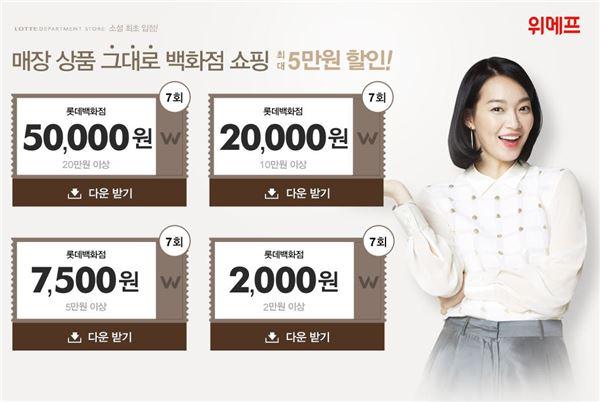 """위메프 """"롯데백화점관 상품수 및 거래액 30% 이상 성장"""""""