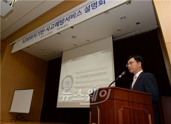 농협카드, 업계 첫 'ATM위치기반 사고예방서비스' 설명회 개최