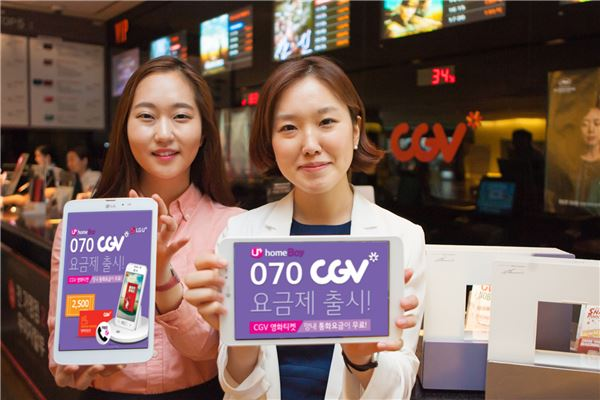 LG유플러스, CGV 제휴요금제 출시