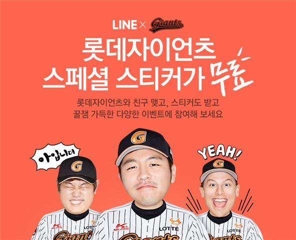 라인, 롯데자이언츠 야구단과 팬들의 공식 커뮤니케이션 채널 오픈