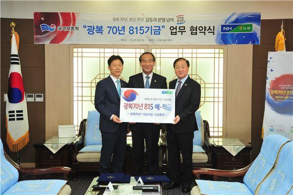 농협, 보훈처와 광복70주년 기념사업 후원 업무협약 체결