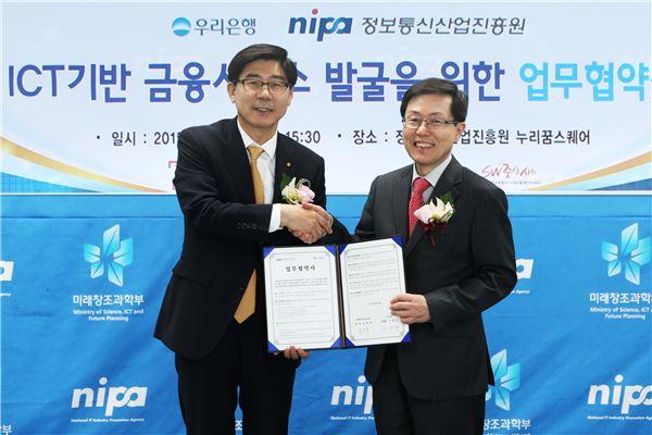 우리은행, 정보통신산업진흥원과 업무협약 체결