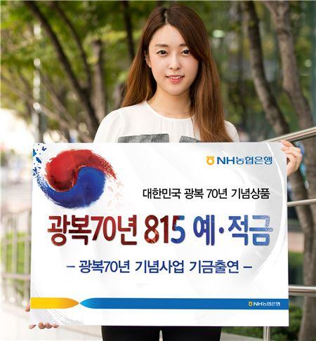 농협은행-농협상호금융, '광복70년 815예·적금' 판매