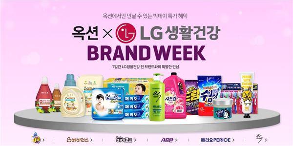 옥션, LG생활건강 브랜드위크 실시…생필품 최대 53% 할인