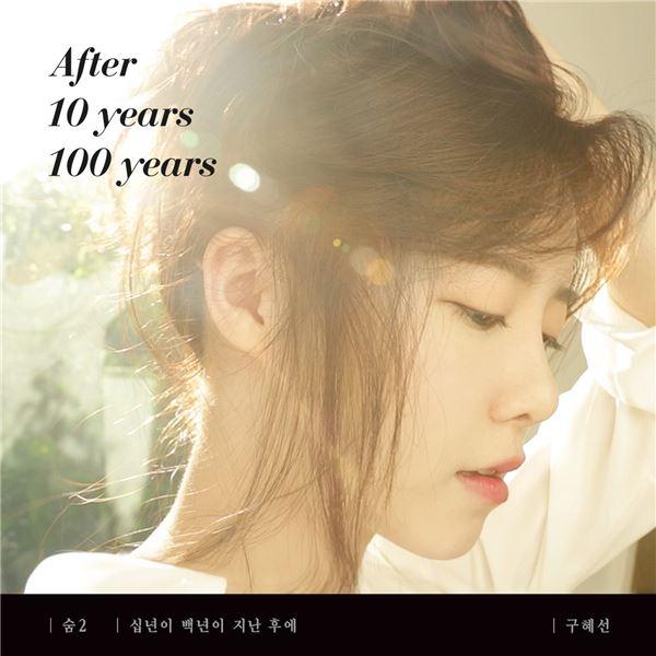구혜선, 12일 뉴에이지 앨범 '숨2' 음원 공개…전체 작사·작곡 맡았다