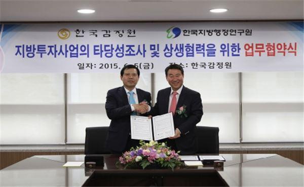 한국감정원, 지방투자사업 타당성조사 위한 협력 MOU체결