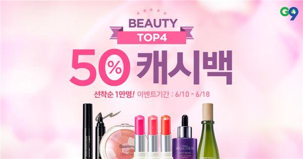G9, 미샤·클리오·더샘·더페이스샵 최대 50% 할인 및 캐시백