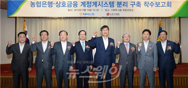 농협은행, 전산시스템 분리 구축 착수보고회 개최