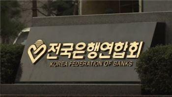 은행권, 관광·여행 등 메르스 관련 피해 우려업종 금융지원