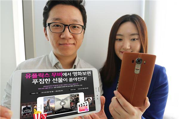 LG유플러스, 유플릭스 영화 감상 경품 행사
