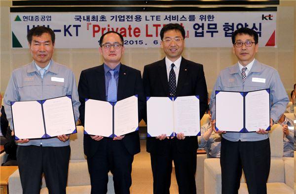 KT-현대중공업, '기업전용 LTE' 상용화 계약