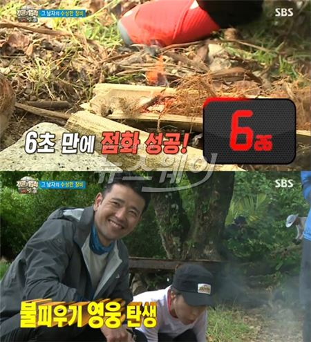 배수빈, 정글 사상 최단 시간 신기록 달성…멤버들 '깜짝'