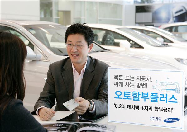 삼성카드, 자동차구매금융 서비스 '오토할부플러스' 출시