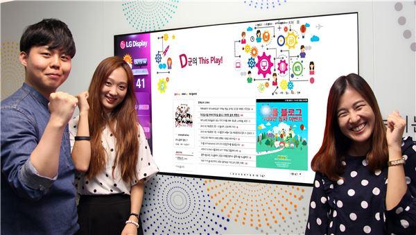 LG디스플레이 공식 블로그 '디플' 방문자 700만명 돌파