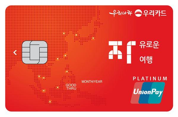 우리카드, '자유로운 여행카드' 출시