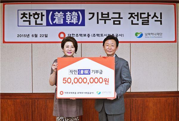대주보, 남북하나재단에 새터민 지원금 5000만원 후원