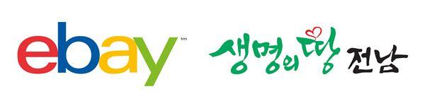 이베이코리아, 전라남도와 업무협약…국제농업박람회 개최 협력