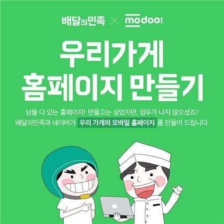 배달의민족, 네이버와 업무협약…가맹업주 온라인 마케팅 지원