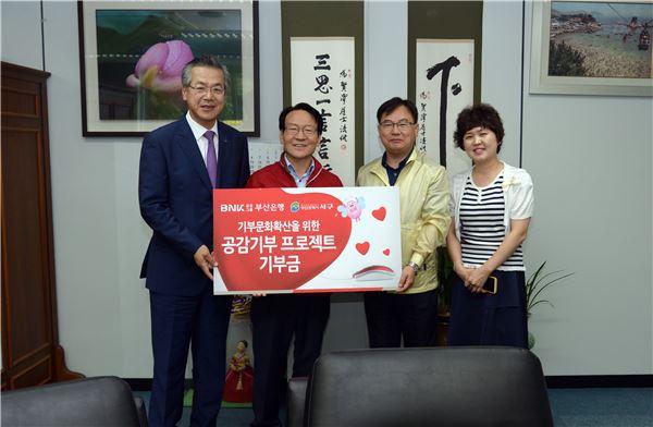 부산銀, '공감기부 프로젝트' 첫 사연자에 기부금 전달